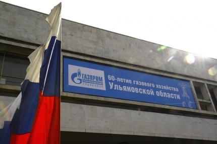 60-летие газового хозяйства Ульяновской области